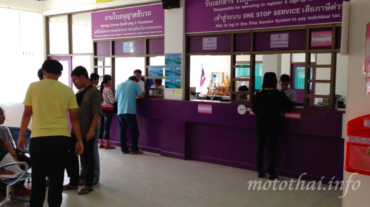 Получаем водительские права в Тайланде